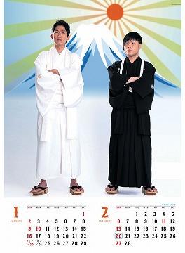 NON STYLE カレンダー NON STYLE カレンダー 2011年版 NON STYLE