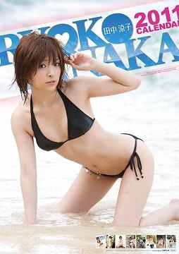 田中涼子 (タレント)の画像 p1_15